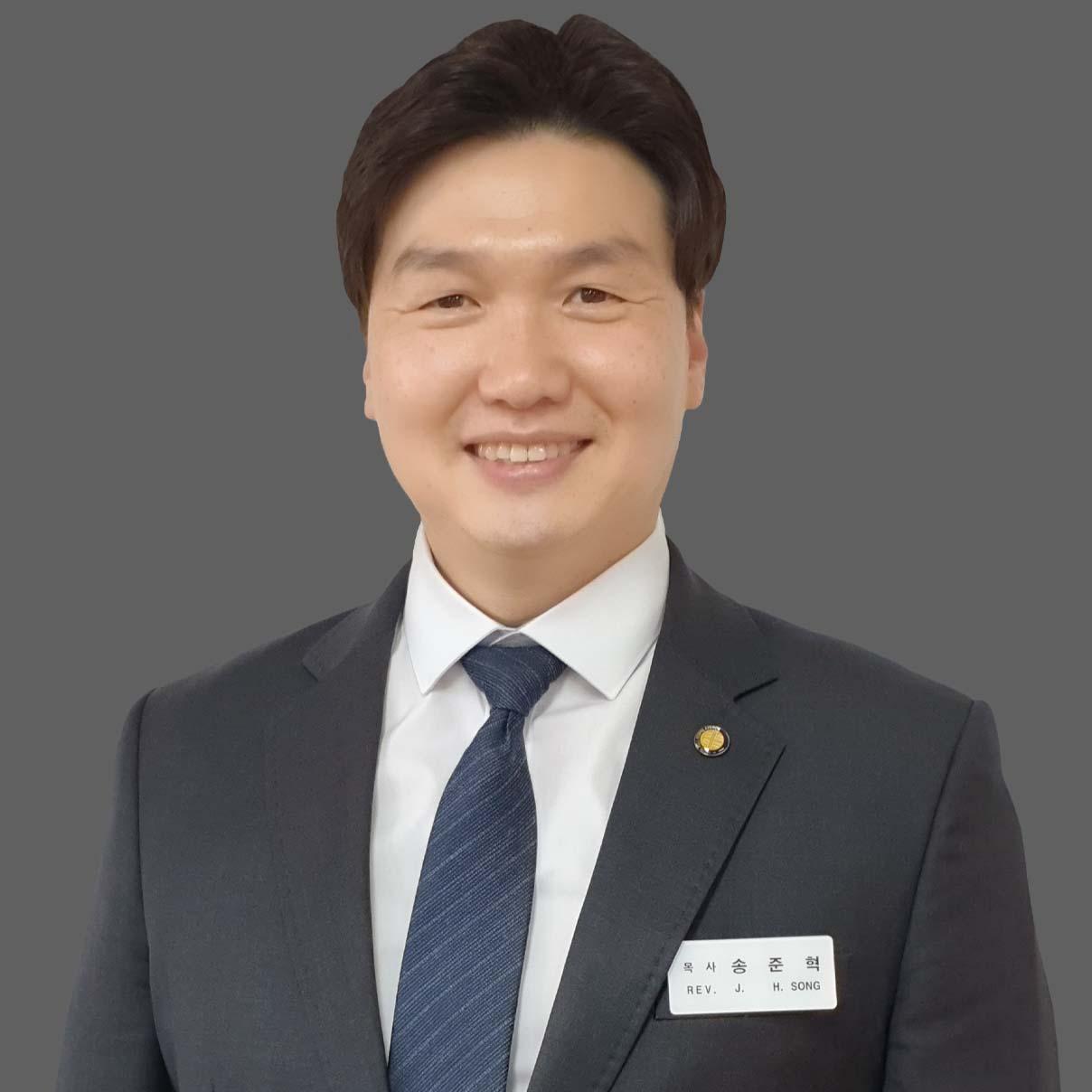 송준혁 목사